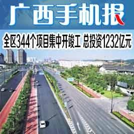 广西手机报1月16日上午版