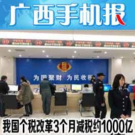 广西手机报1月17日下午版