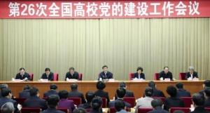 王沪宁出席全国高校党的建设工作会议并讲话