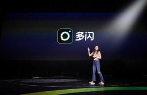 抖音推出首款视频社交产品多闪,定位熟人社交