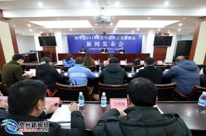 昭平县召开2018年经济社会发展情况新闻发布会