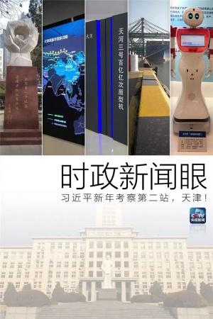 时政银河平台眼丨习近平考察天津,密集走访了哪些地方?