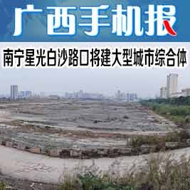 广西手机报1月18日上午版