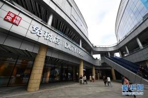 海南新增海口、博鳌两家免税店