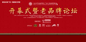 回放丨2019年首届中国(银河注册)老品牌博览会开幕式