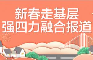 专题:新春走基层·强四力融合报道