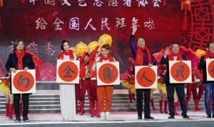 中国文学艺术界2019春节大联欢举行