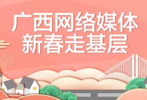 专题:广西网络媒体新春走基层