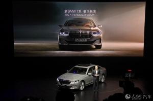 组图:宝马新7系全球首发 旗舰车型集体亮相