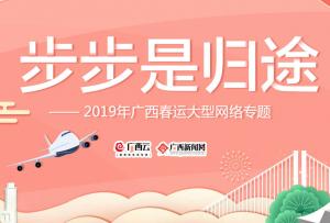 步步是归途——2019年广西春运大型网络专题