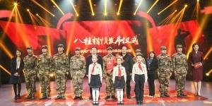 """""""八桂楷模""""首场发布仪式在南宁举行"""