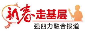 [新春走基层·强四力融合报道]文化年礼助力春运