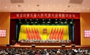 港北区第五届人民代表大会第四次会议开幕