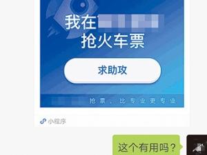 """1月23日焦点图:各种抢票软件火爆 """"求助攻""""小心踩雷"""
