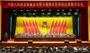 政协第五届港北区委员会第四次会议开幕