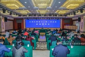 自治区政协十二届二次会议于1月25日开幕(图)