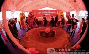 来宾节能环保生态产业园项目奠基