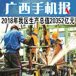 广西手机报1月24日