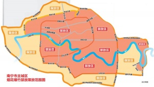1月25日焦点图:南宁城市建成区全年禁放烟花爆竹