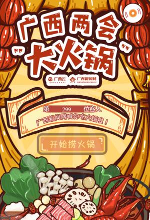 """what?广西两会还有""""大火锅""""?不只有干货哦"""