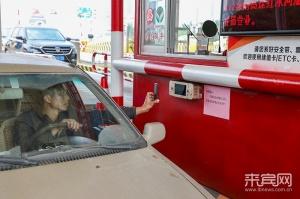来宾市高速收费站可以使用微信支付啦