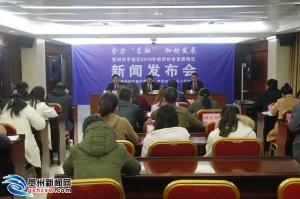 平桂区召开2018年经济社会发展情况新闻发布会