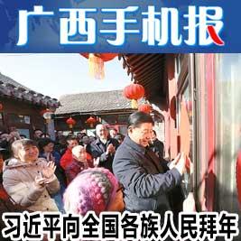 广西手机报2月2日上午版