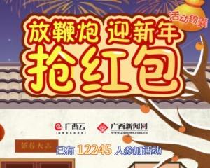 小游戏《放鞭炮 迎新年 抢红包》