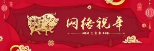 """【网络祝年】春节出行图,让文明站上""""C位"""""""
