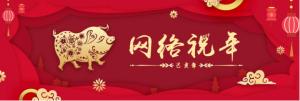 """【网络祝年】新年到,这些""""老理儿""""可不能忘"""