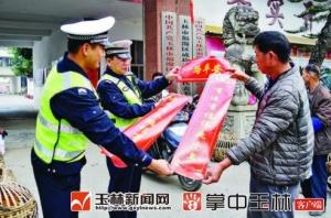 玉林交警春节前为群众送去新春大礼包