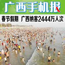 广西手机报2月11日上午版