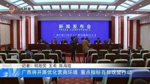 广西将开展优化营商环境  重点指标百日攻坚行动