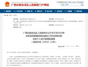贺州1个单位、3名个人被自治区人民政府通报表扬