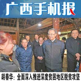 广西手机报2月14日上午版