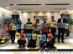 中信保诚人寿广西分公司开展新春游园喜乐会