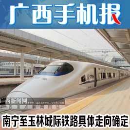 广西手机报2月15日下午版