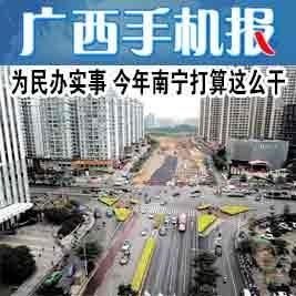 广西手机报2月16日上午版