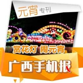 广西手机报2月16日下午版