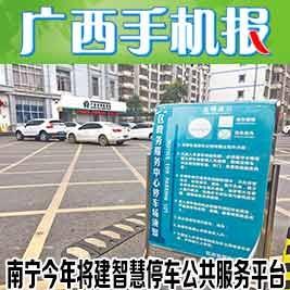 广西手机报2月17日上午版