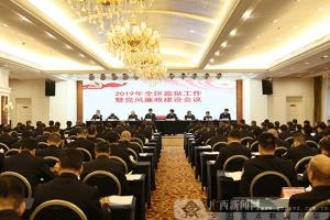 2019年全区监狱工作暨党风廉政建设会议在邕召开