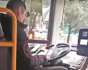 公交司机边开车边抢红包 被列入永不录用