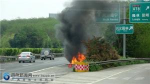 百色一汽车在高速行驶时自燃!所幸司机成功逃离