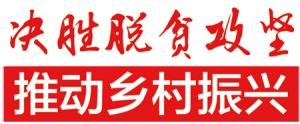 2018年广西筹措落实财政专项扶贫资金87.63亿元