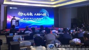 兴业银行举办跨境业务以及FICC业务研讨会