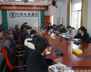 农行梧州分行:强化农担合作 提高三农服务