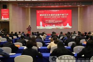 中国农业银行投资银行业务广西推介会在南宁举办