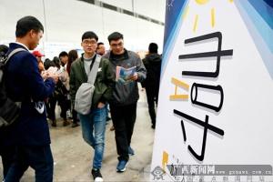 2019年春季广西人才交流大会举行 5万多个岗位招人