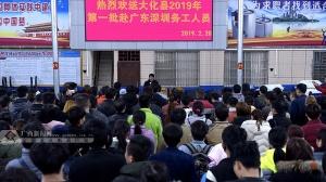 [新春走基层]大化免费输送166名贫困劳力赴深圳务工