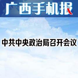广西手机报2月23日上午版